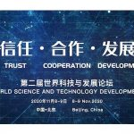 The 2nd World Science and Technology Development Forum – A Futuristic ...